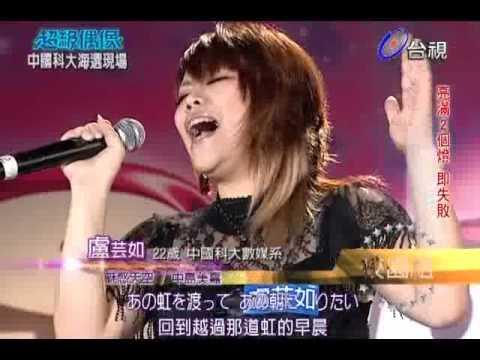 【超級偶像】盧芸如 : 魅惑天空 (20120519中國科大海選)