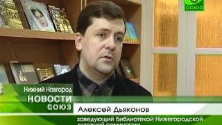 День православной книги и в Нижегородской семин