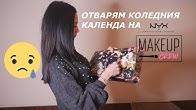 ОТВАРЯМ КОЛЕДНИЯ КАЛЕНДАР НА NYX //ГОЛЯМО РАЗОЧАРОВАНИЕ