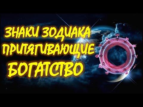 ВИДЕОУРОК 4.2 Луна в знаках Зодиака