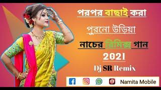 #Odia #Humming #Dance #Mix 2021 - #Dj SR Remix Contai Se
