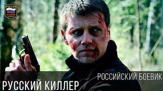 БОЕВИК ПРО НАЕМНИКА - РУССКИЙ КИЛЛЕР 2017 / Новый ...
