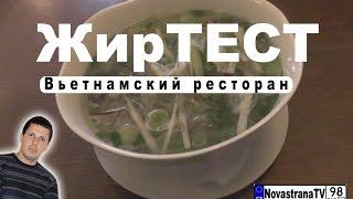 Чем побалует вьетнамский ресторан в Чехии. ЖирТест [NovastranaTV](, 2015-04-04T07:36:47.000Z)