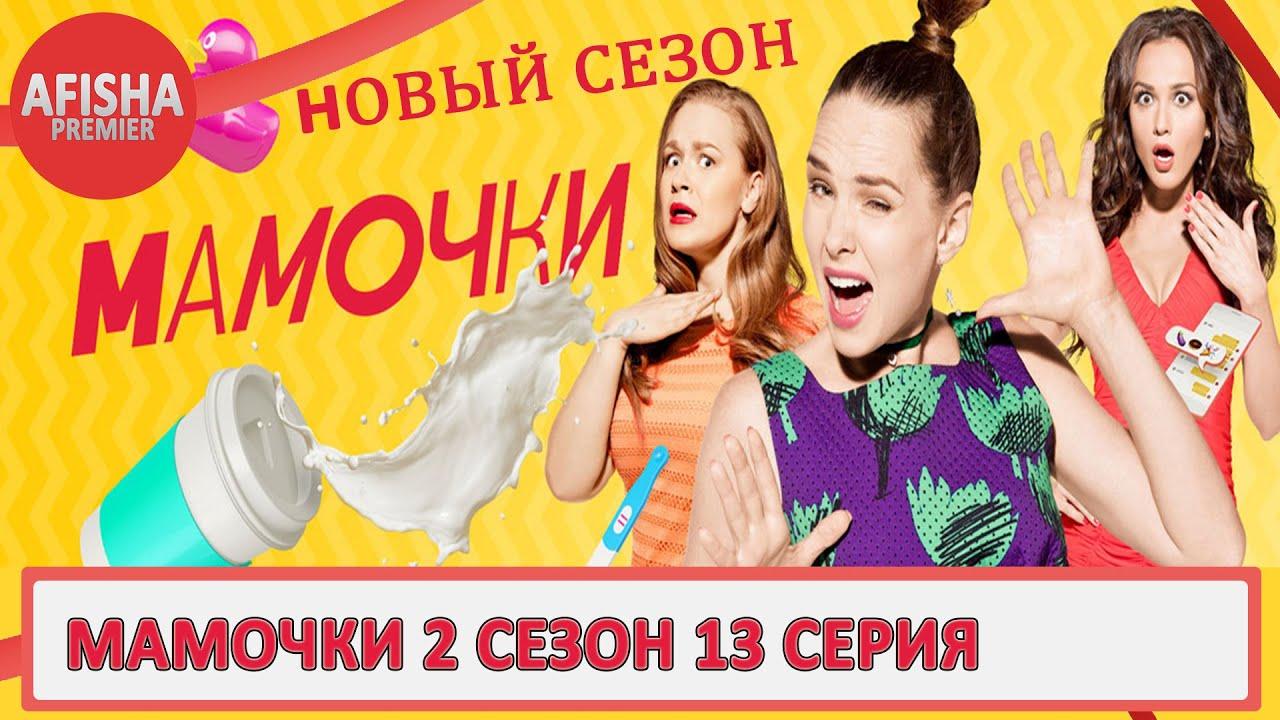 мамочки 2 сезон 13 серия торрент