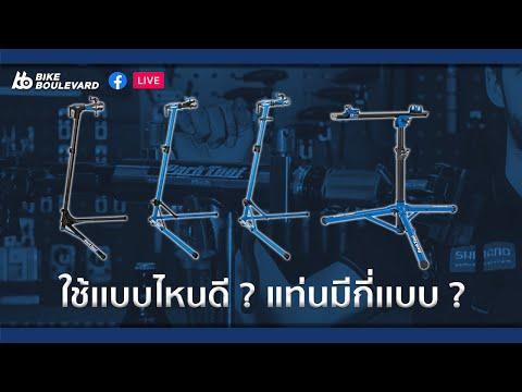Live สด แนะนำแท่นซ่อมจักรยาน Park Tool เข้าใหม่เพียบ 13