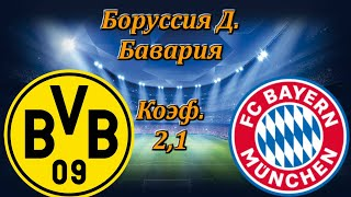 Боруссия Д Бавария Прогноз на Футбол 26 05 2020 Германия Бундеслига