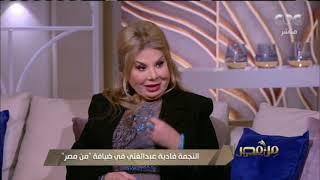 من مصر   اللقاء الكامل مع الفنانة الكبيرة فادية عبد الغني وأهم أعمالها الفنية
