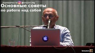 Торсунов О.Г.  Основные советы по работе над собой