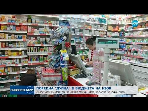 Липсват 35 млн. за лекарства, няма заплаха за пациенти - Новините на NOVA (13.09.2017)