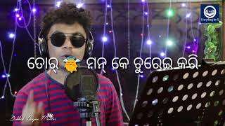 Jigar Bala - Mantu Chhuriya || Tate GF Banei Dela E Jigar Bala || Best Whatsapp Status Video