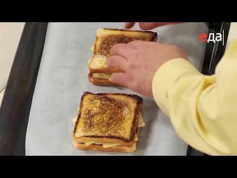 Горячий бутерброд по-французски на завтрак  от шеф-повара   Илья Лазерсон  Обед безбрачия