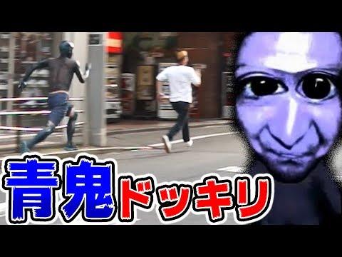 【青鬼】街にバケモンを放ってみた!ドッキリ