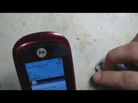 Motorola U9 поиск неисправности