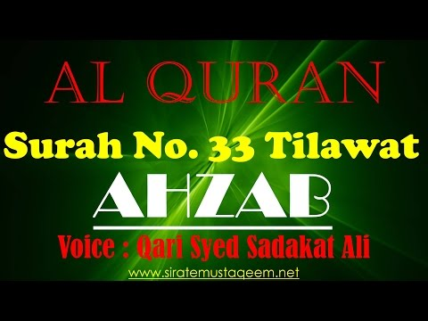 al-quran-chapter-33-surah-al-ahzab-full-beautiful-tilawat-by-qari-syed-sadaqat-ali
