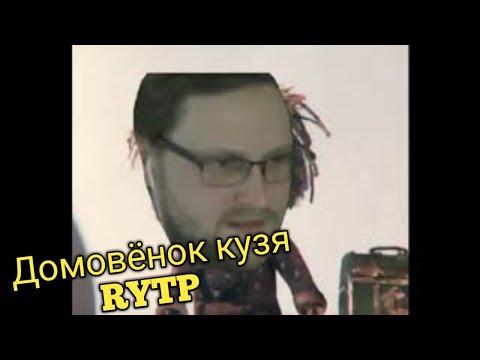 Кузька сдох /домовёнок кузя ритп
