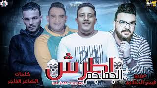 """مهرجان"""" اطرش الجماجم """" حمو بيكا - مودى امين - توزيع فيجو الدخلاوى 2019"""