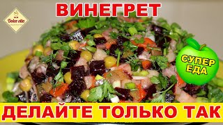 винегрет. Секрет вкусного винегрета. Правильные пропорции. Вкусный салат. Моя Dolce vita