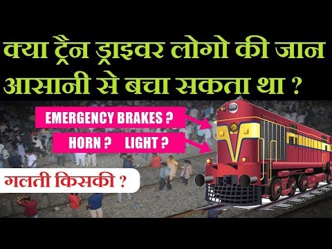 Amritsar train accident   गलती किसकी  ?   could the train driver save the lives   RIP