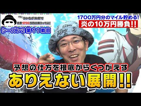 【ボートレース大村×ういち】今度はういちが大村の舟券1700万円分買うってよ! 第11戦