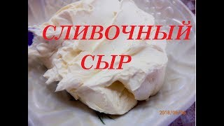 Домашний Сливочный Сыр СУПЕР РЕЦЕПТ