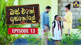 Bus Eke Iskole Episode 13 ll බස් එකේ ඉස්කෝලේ  ll 10th February 2021 Thumbnail