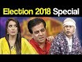 Election 2018 Special | Syasi Theater | 2 July 2018 | Express News