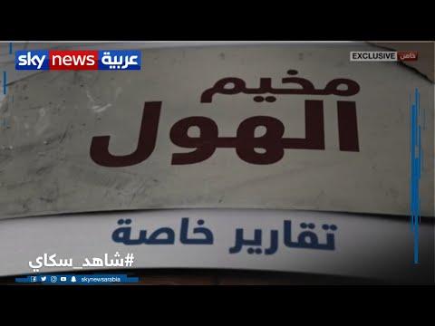 تقارير خاصة لسكاي نيوز عربية ترصد الظروف الصعبة التي يعيشها العراقيون في مخيم الهول بالحسكة  - نشر قبل 2 ساعة