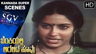 suhashini ramkrishna leelavathi scenes benkiyalli aralida hoovu kannada movie scene 03