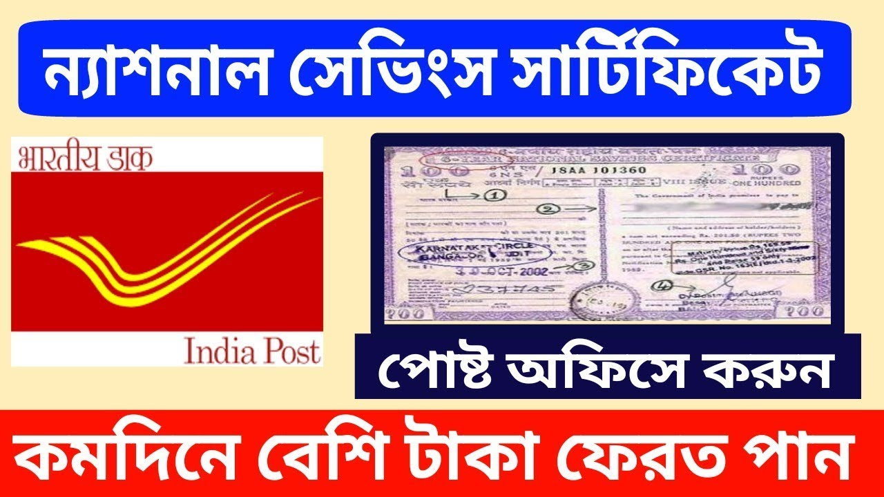 National Savings Certificate Nsc Details In Bengali Best Savings
