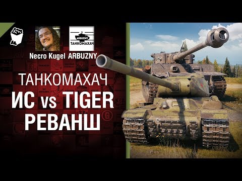 ИС против Tiger. Реванш - Танкомахач №100 - от ARBUZNY и Necro Kugel [World of Tanks]