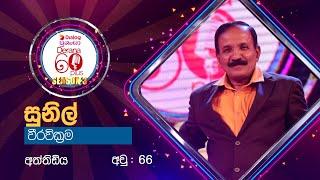 Kaurunda Oba Magee | Sunil Weerawickrama  | Derana 60 Plus ( Season 3 ) Thumbnail