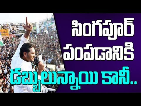 YS Jagan Speech @ Badvel Public Meeting || YSRCP Kadapa Public Meeting || Bharat Today