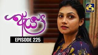 Aeya Episode 225|| ''ඇය ''  || 31st January 2021 Thumbnail