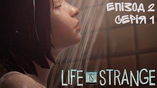 [#1] Life is Strange - episode 2 - проходження українською