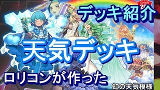 【遊戯王】天気デッキ紹介~虹の天気模様入れてみた~