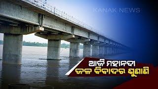 Mahanadi Water Sharing Dispute, Tribunal Judgement Today