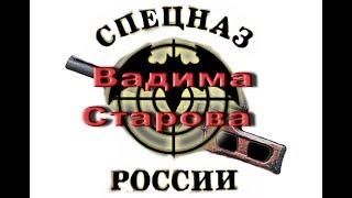 "Рукопашный Бой ""Система Спецназ"" Школа Вадима Старова"