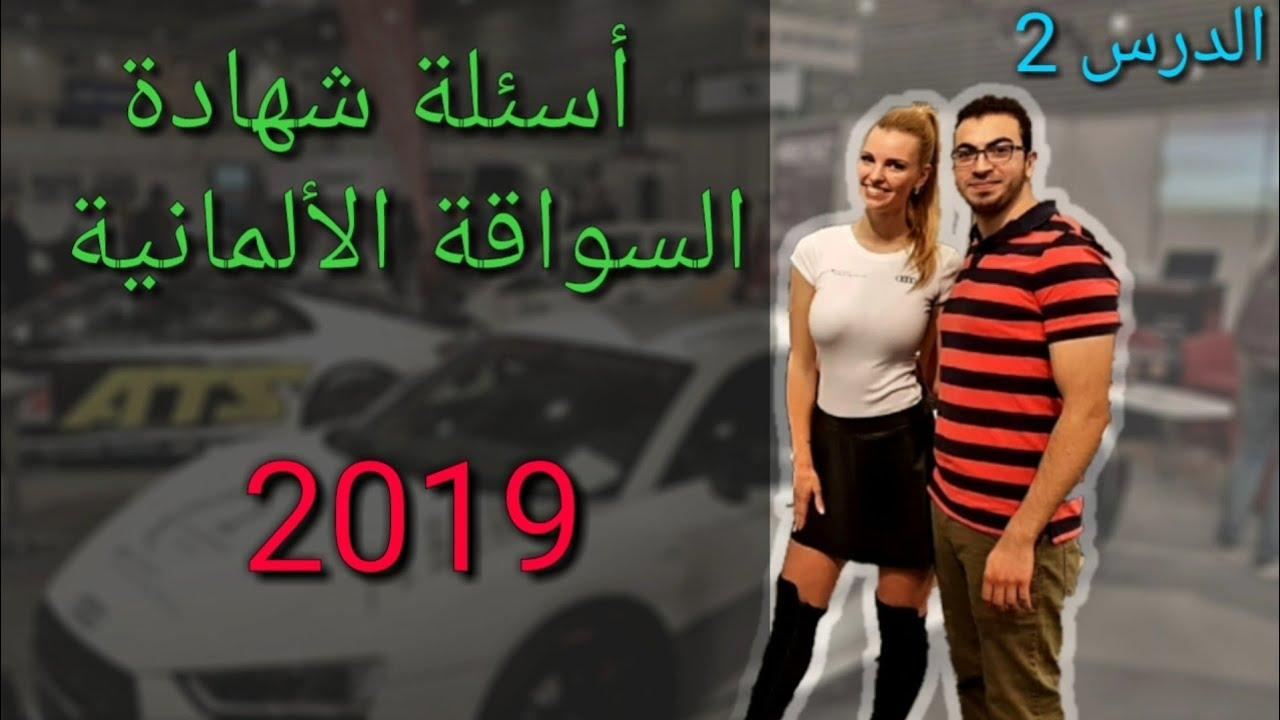 أسئلة شهادة السواقة الألمانية بالعربي التعديل الأخير  part 2