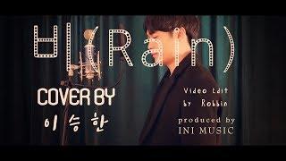 """폴킴(Paul Kim)_""""비(Rain)"""" COVER BY 이승한(Lee Seung Han)[STUDIO INI]"""