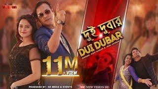 দুই দু'বার DUI DUBAR   ASIF AKBAR   JEMI । ঈদ ধামাকা। New Bangla  music video 2018