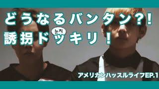【日本語字幕】アメリカンハッスルライフ 誘拐ドッキリ【BTS(防弾少年団)】