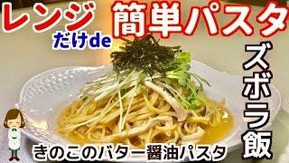 Mushroom butter soy sauce pasta   Tenu Kitchen's recipe transcription