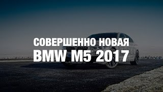 Новая BMW M5 2017
