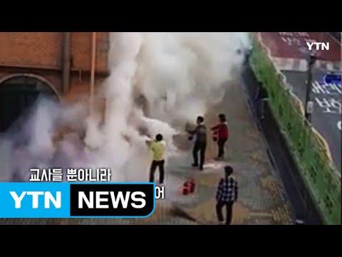 [영상] 소화기 든 어린이 어벤저스 '뭉클한 화재 진압' / YTN