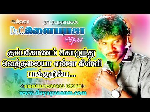 Kumbakonam mp3 byanthakudi caja Singer ilayagaanam album