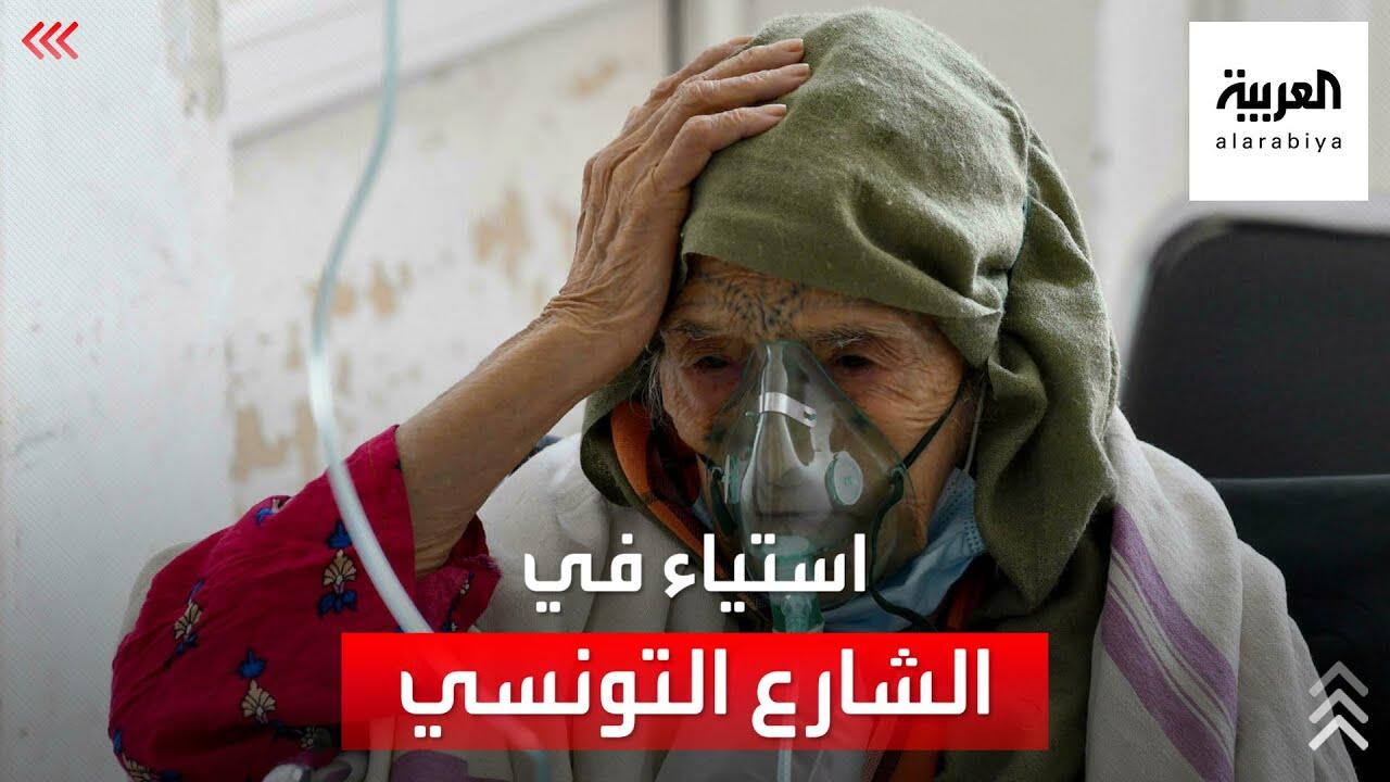 التونسيون يهددون بالنزول إلى الشوارع مجددا.. ما علاقة كورونا؟