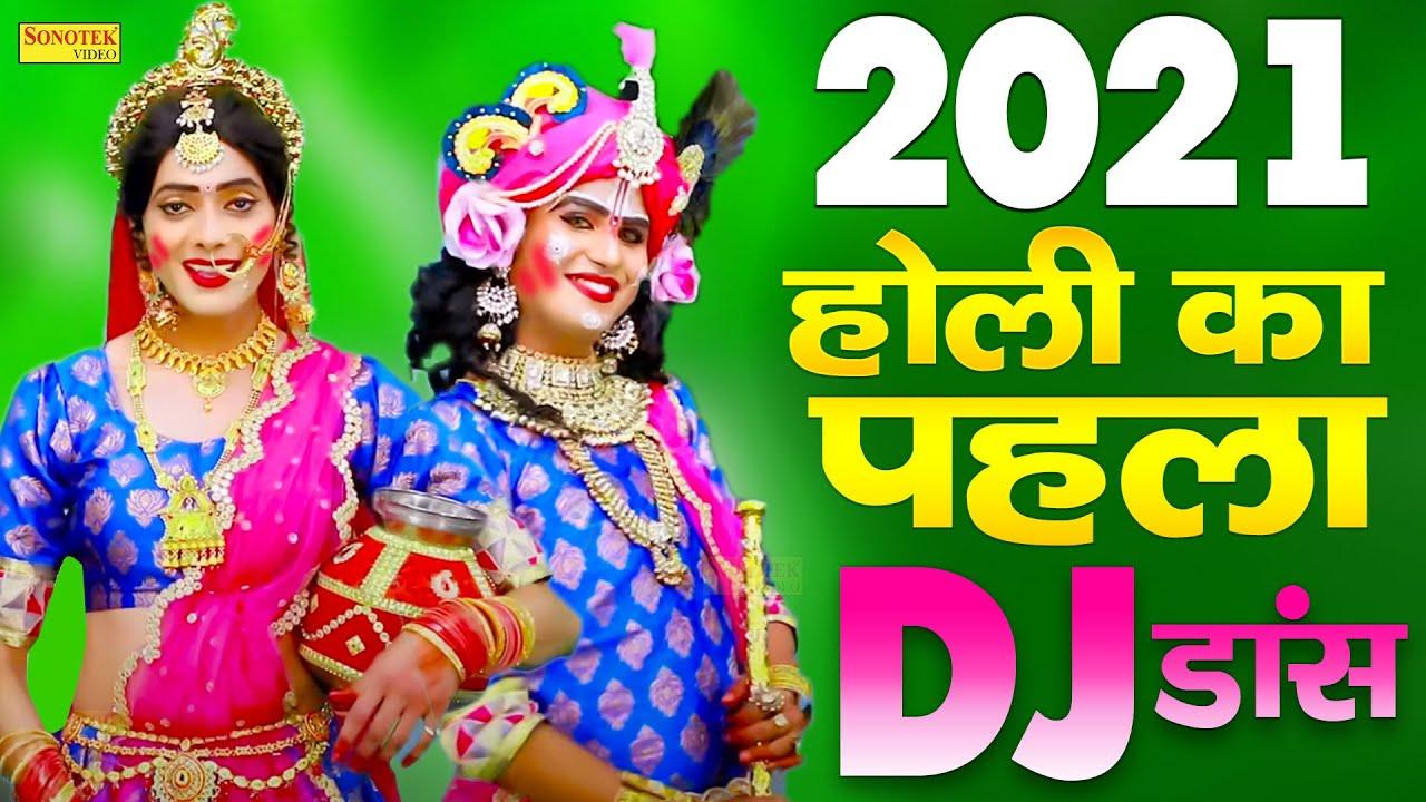 #2021_होली_का_सबसे_पहला_DJ_डांस | 2021 Holi Special DJ Bhajan | 2021 New Holi DJ Bhajan | 2021 Holi