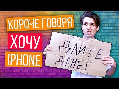 КОРОЧЕ ГОВОРЯ ХОЧУ НОВЫЙ IPHONE XS MAX