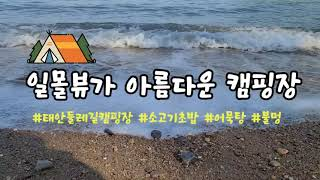 ⛺일몰뷰가 아름다운 캠핑장 | 캠핑요리 | 소고기초밥 …