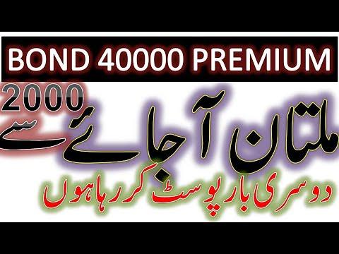 Prize Bond 40,000 Premium Multan Jab B 40k Mai Multan Play Karaiy.